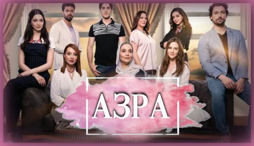 Азра 1 епизода