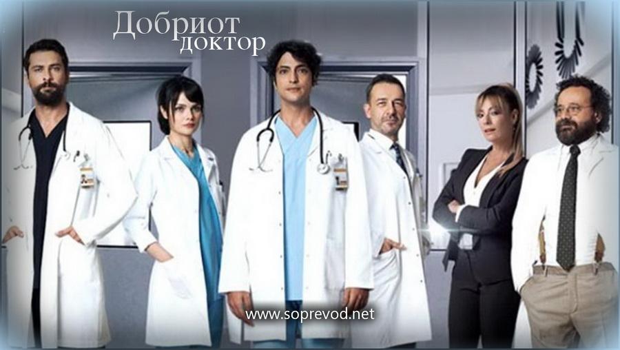 Добриот доктор 1 епизода