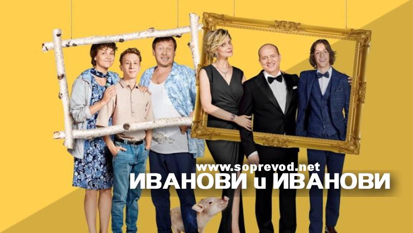 Иванови и иванови 1 епизода