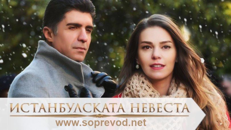 Истанбулската невеста 1 епизода