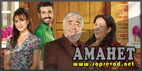 Аманет 8 епизода